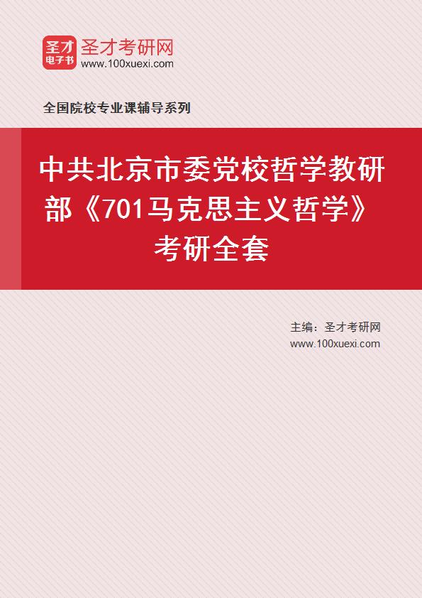 2021年中共北京市委党校哲学教研部《701马克思主义哲学》考研全套