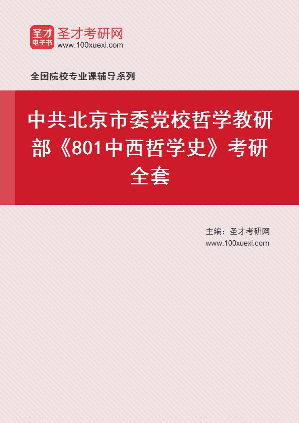 2021年中共北京市委党校哲学教研部《801中西哲学史》考研全套