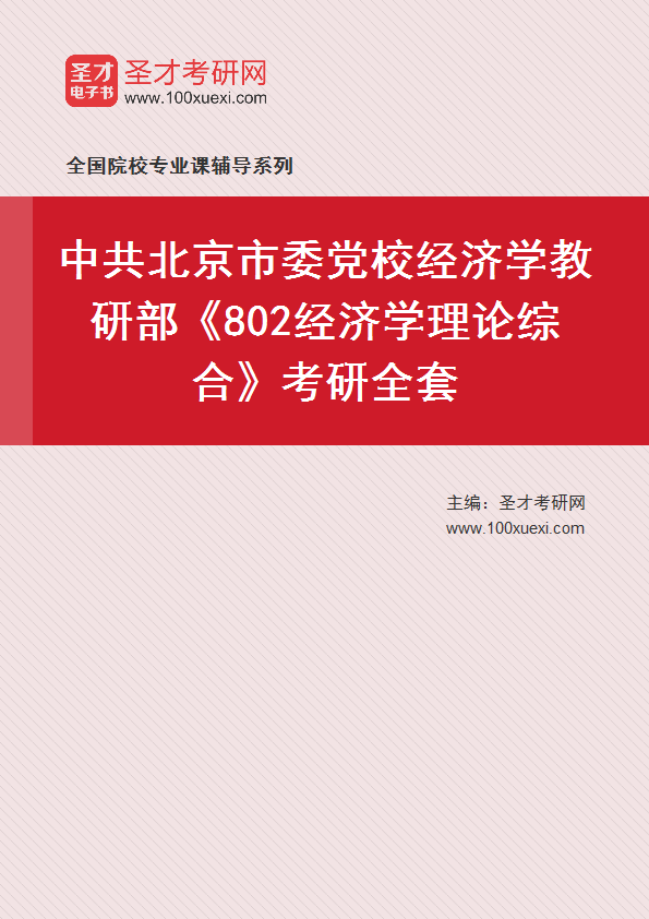 2021年中共北京市委党校经济学教研部《802经济学理论综合》考研全套