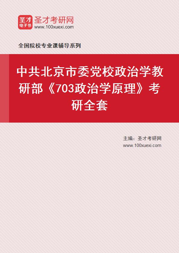 2021年中共北京市委党校政治学教研部《703政治学原理》考研全套