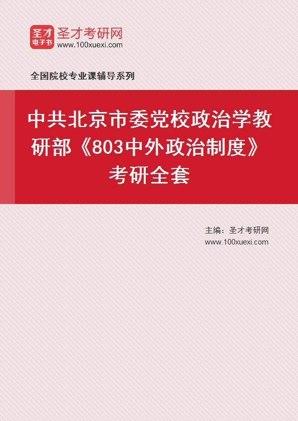 2021年中共北京市委党校政治学教研部《803中外政治制度》考研全套