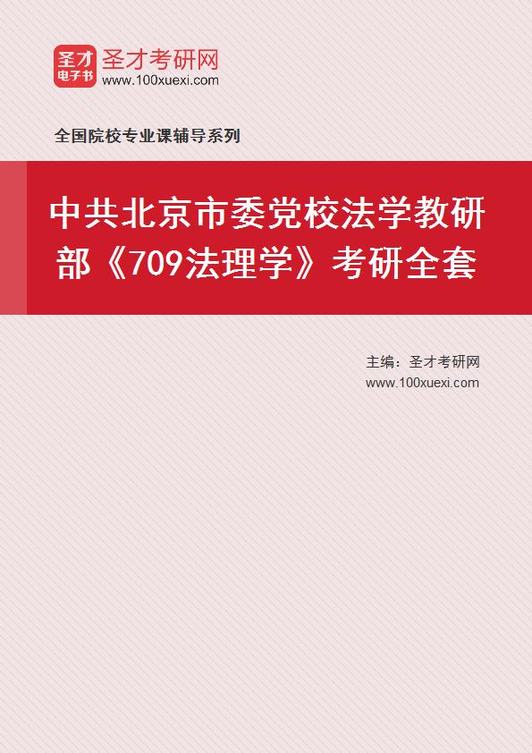 2021年中共北京市委党校法学教研部《709法理学》考研全套
