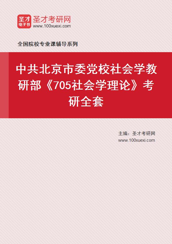 2021年中共北京市委党校社会学教研部《705社会学理论》考研全套