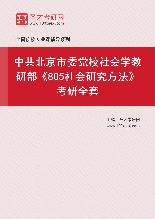 2021年中共北京市委党校社会学教研部《805社会研究方法》考研全套