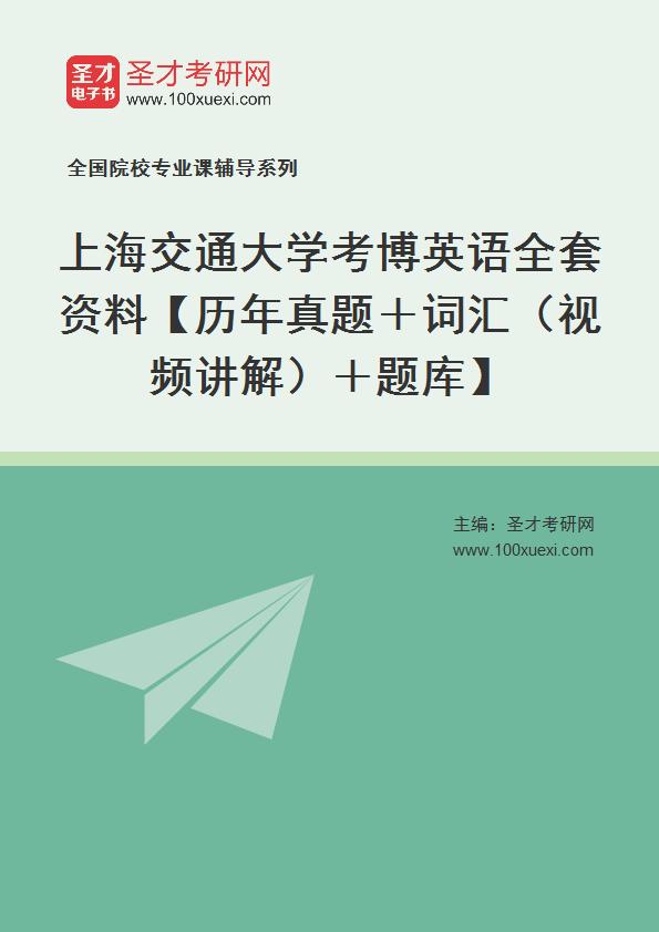 2020年上海交通大学考博英语全套资料【历年真题+词汇(视频讲解)+题库】