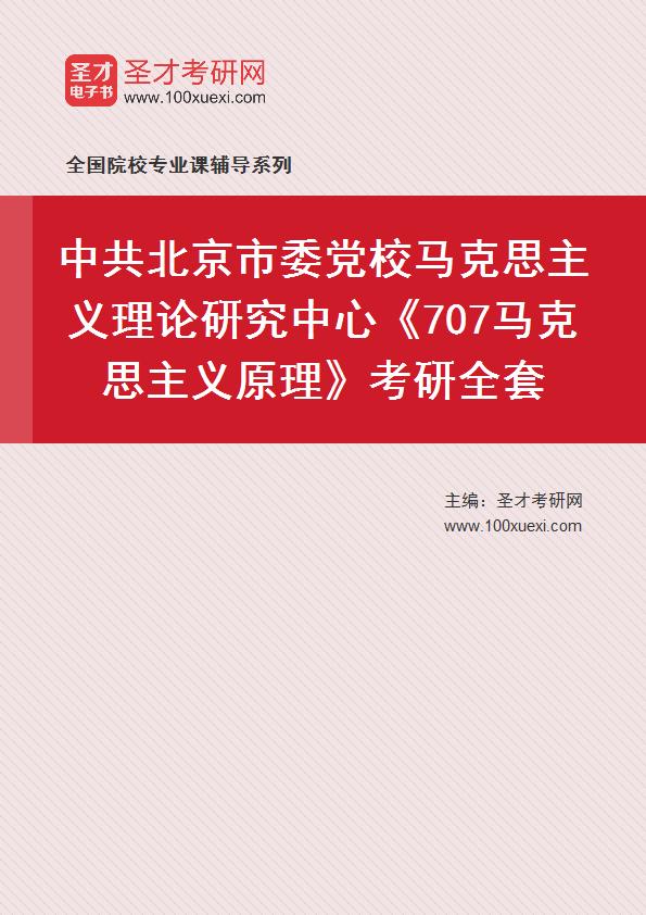 2021年中共北京市委党校马克思主义理论研究中心《707马克思主义原理》考研全套