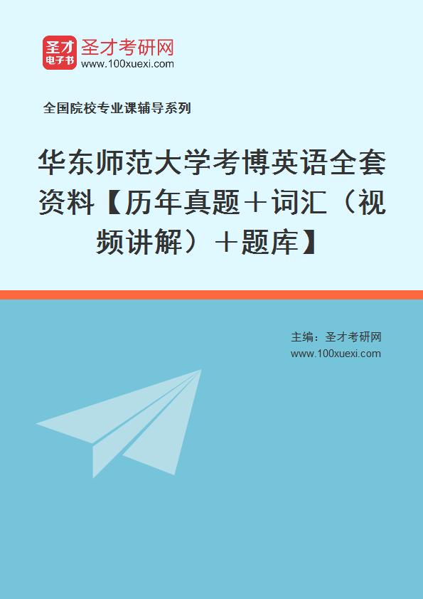2020年华东师范大学考博英语全套资料【历年真题+词汇(视频讲解)+题库】