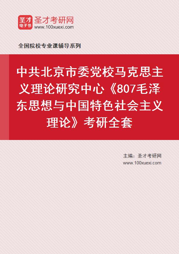 2021年中共北京市委党校马克思主义理论研究中心《807毛泽东思想与中国特色社会主义理论》考研全套