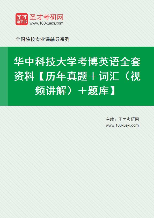 2020年华中科技大学考博英语全套资料【历年真题+词汇(视频讲解)+题库】