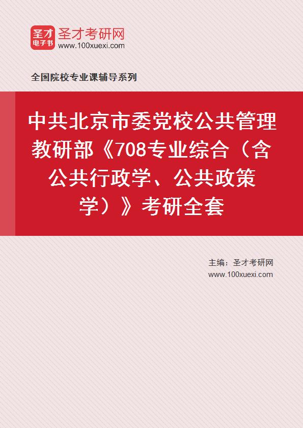2021年中共北京市委党校公共管理教研部《708专业综合(含公共行政学、公共政策学)》考研全套