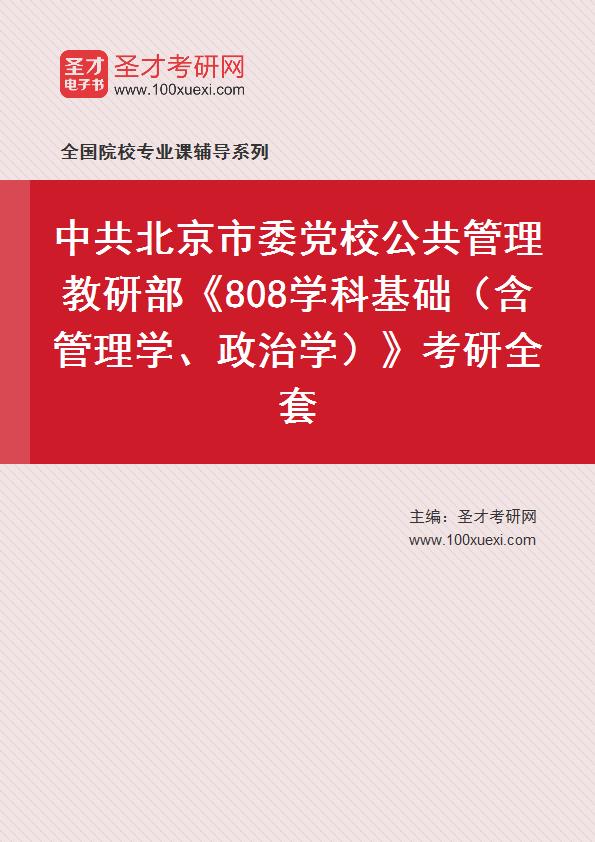 2021年中共北京市委党校公共管理教研部《808学科基础(含管理学、政治学)》考研全套