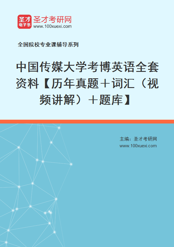 2020年中国传媒大学考博英语全套资料【历年真题+词汇(视频讲解)+题库】