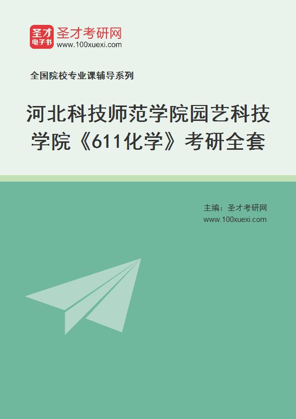 2021年河北科技师范学院园艺科技学院《611化学》考研全套