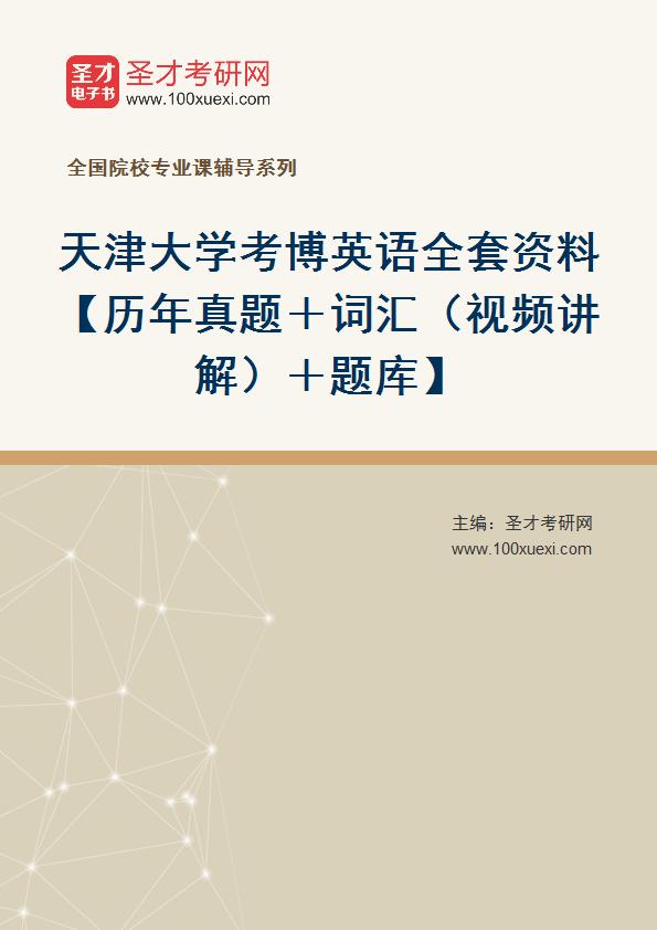 2020年天津大学考博英语全套资料【历年真题+词汇(视频讲解)+题库】