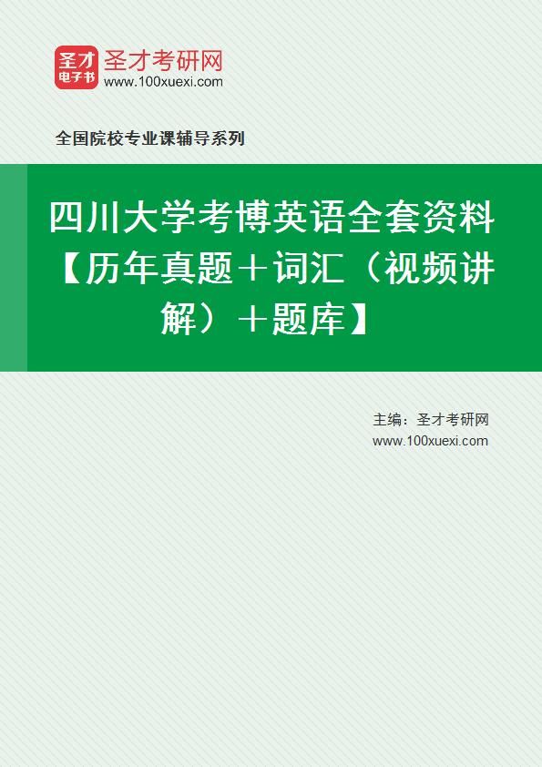 2020年四川大学考博英语全套资料【历年真题+词汇(视频讲解)+题库】