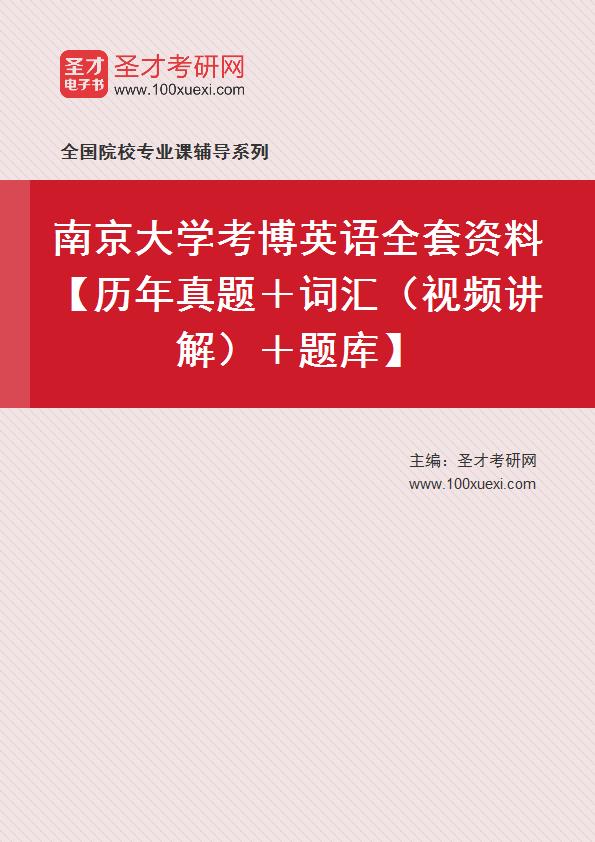 2020年南京大学考博英语全套资料【历年真题+词汇(视频讲解)+题库】