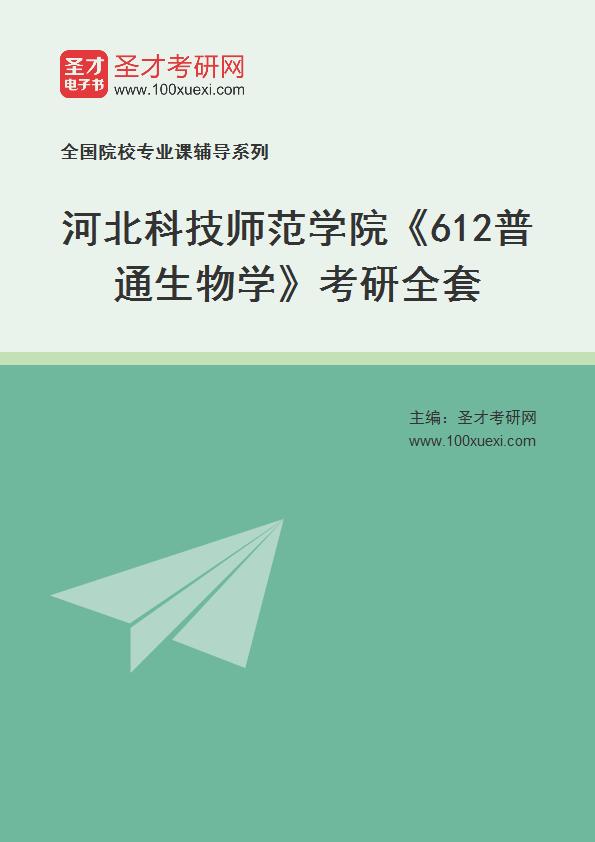 2021年河北科技师范学院《612普通生物学》考研全套