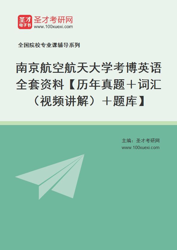 2020年南京航空航天大学考博英语全套资料【历年真题+词汇(视频讲解)+题库】
