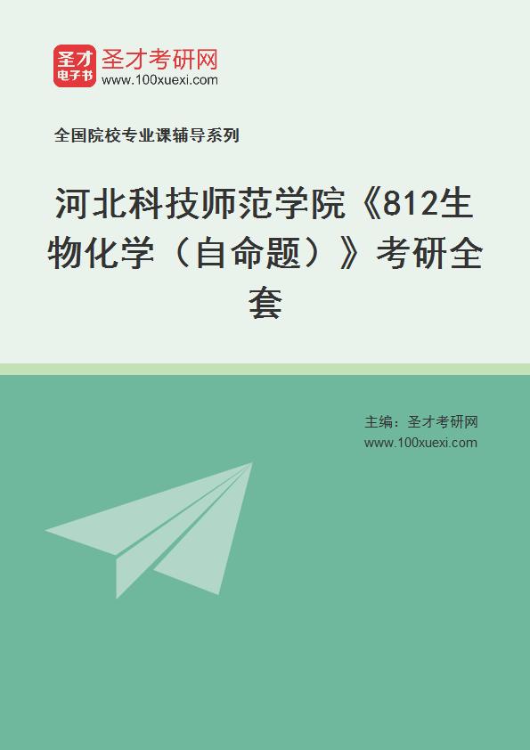 2021年河北科技师范学院《812生物化学(自命题)》考研全套