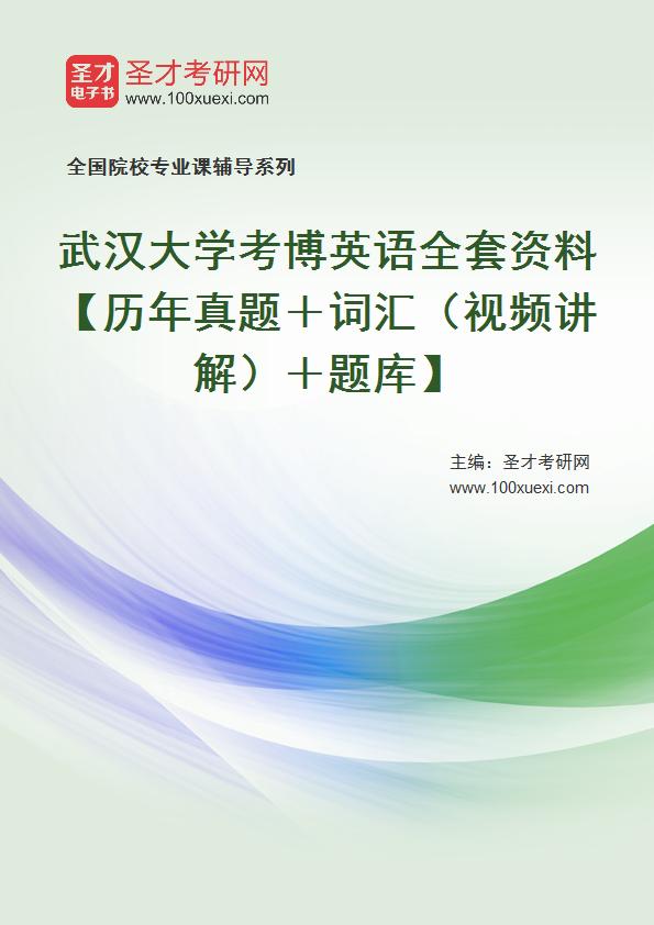 2020年武汉大学考博英语全套资料【历年真题+词汇(视频讲解)+题库】
