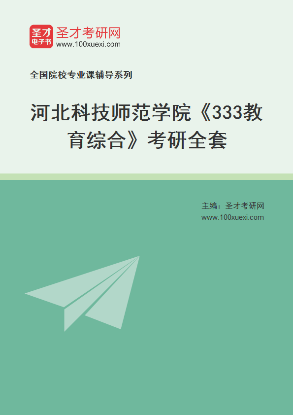 2021年河北科技师范学院《333教育综合》考研全套
