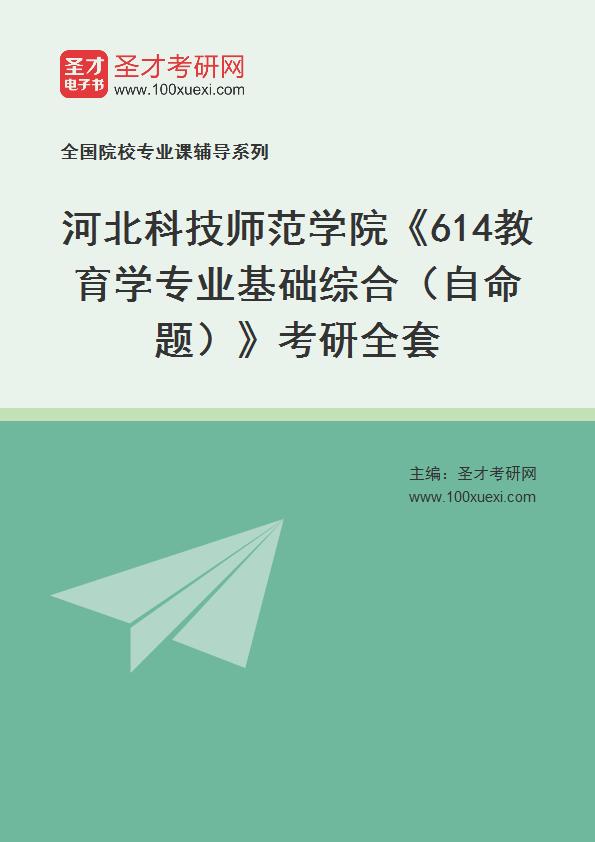 2021年河北科技师范学院《614教育学专业基础综合(自命题)》考研全套