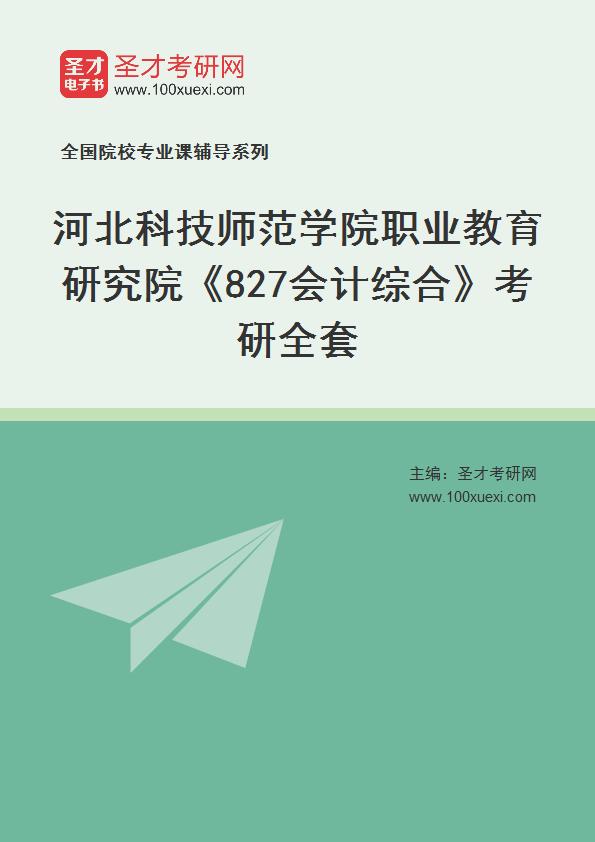 2021年河北科技师范学院职业教育研究院《827会计综合》考研全套