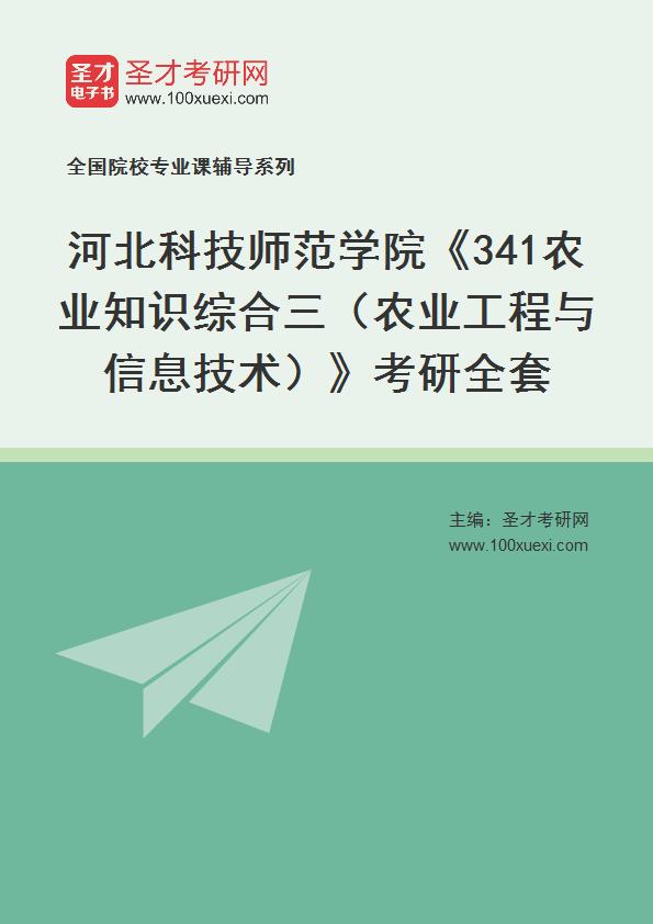 2021年河北科技师范学院《341农业知识综合三(农业工程与信息技术)》考研全套