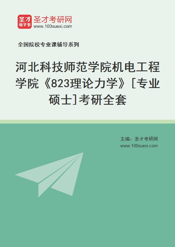 2021年河北科技师范学院机电工程学院《823理论力学》[专业硕士]考研全套