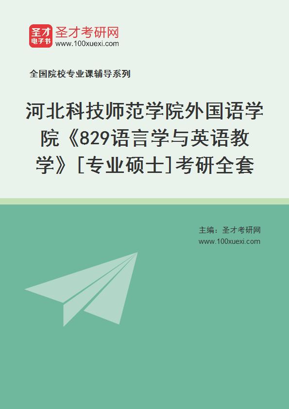 2021年河北科技师范学院外国语学院《829语言学与英语教学》[专业硕士]考研全套