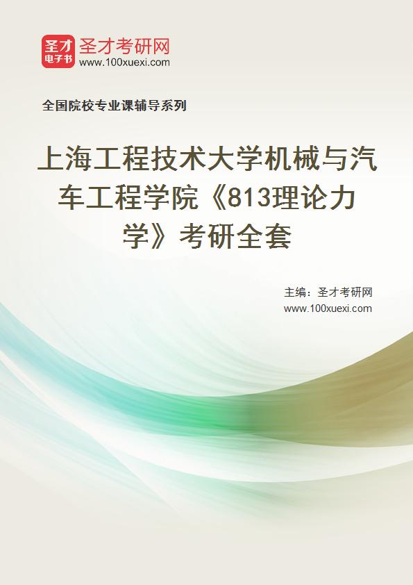 2021年上海工程技术大学机械与汽车工程学院《813理论力学》考研全套