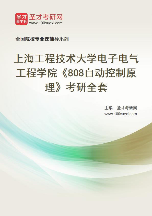 2021年上海工程技术大学电子电气工程学院《808自动控制原理》考研全套
