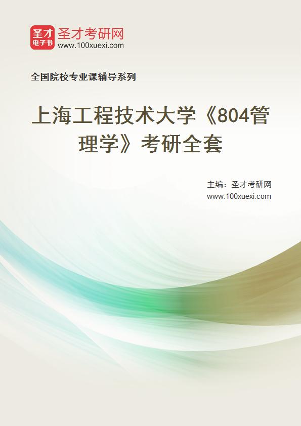 2021年上海工程技术大学《804管理学》考研全套