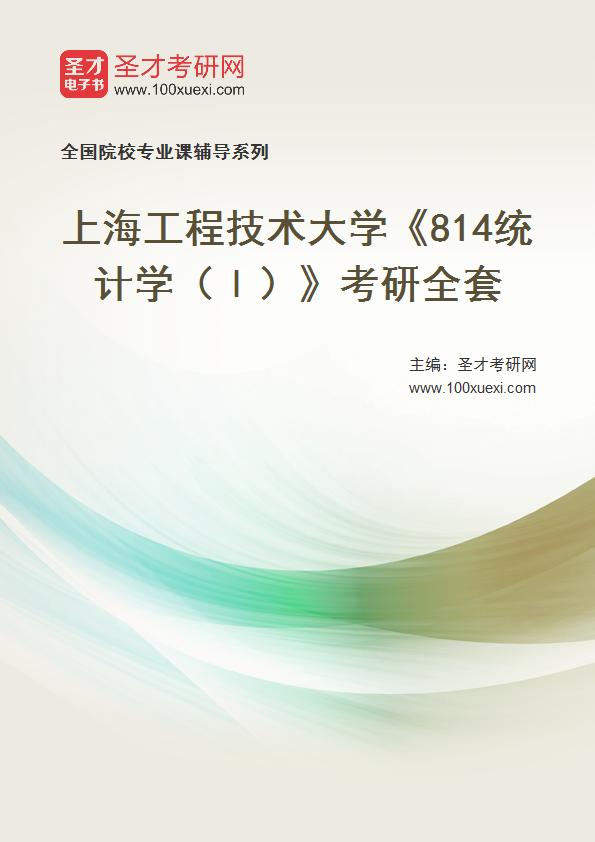 2021年上海工程技术大学《814统计学(Ⅰ)》考研全套