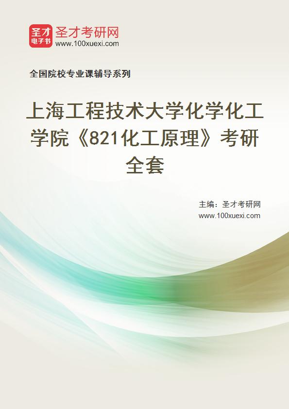 2021年上海工程技术大学化学化工学院《821化工原理》考研全套
