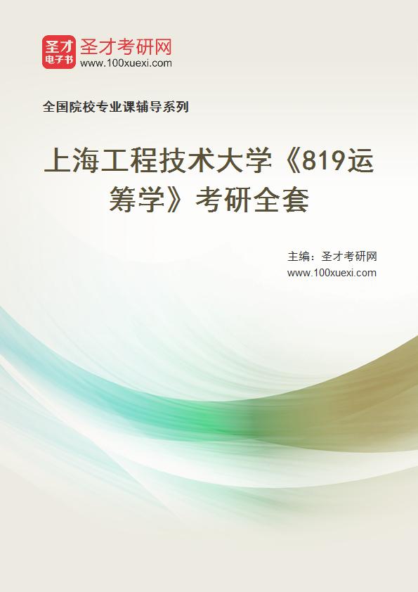 2021年上海工程技术大学《819运筹学》考研全套