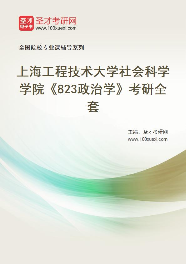 2021年上海工程技术大学社会科学学院《823政治学》考研全套