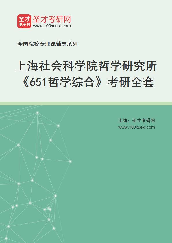 2021年上海社会科学院哲学研究所《651哲学综合》考研全套