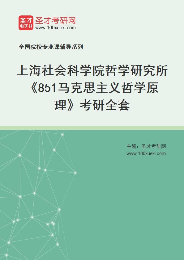 2021年上海社会科学院哲学研究所《851马克思主义哲学原理》考研全套