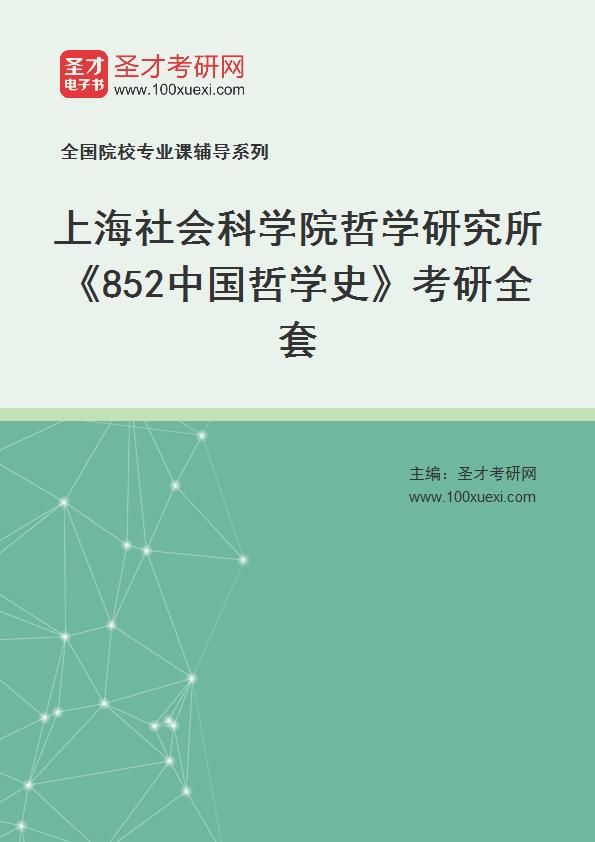 2021年上海社会科学院哲学研究所《852中国哲学史》考研全套
