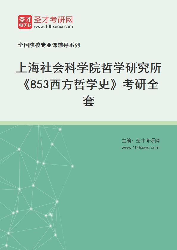2021年上海社会科学院哲学研究所《853西方哲学史》考研全套