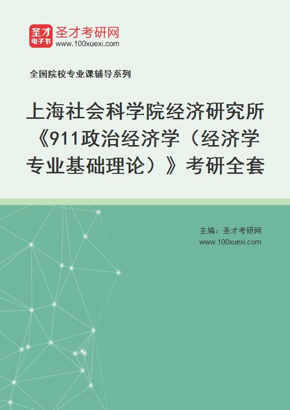2021年上海社会科学院经济研究所《911政治经济学(经济学专业基础理论)》考研全套