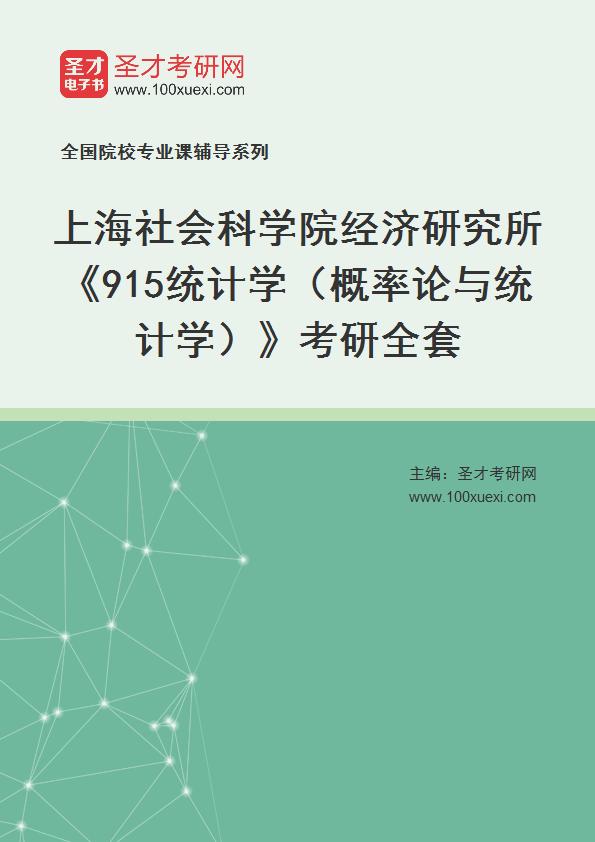 2021年上海社会科学院经济研究所《915统计学(概率论与统计学)》考研全套