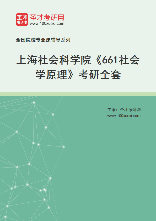 2021年上海社会科学院《661社会学原理》考研全套