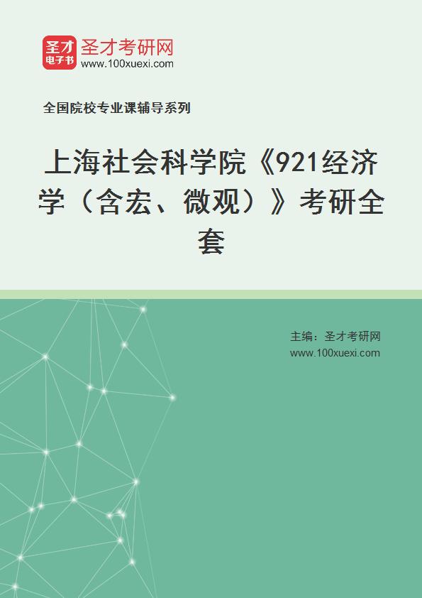 2021年上海社会科学院《921经济学(含宏、微观)》考研全套