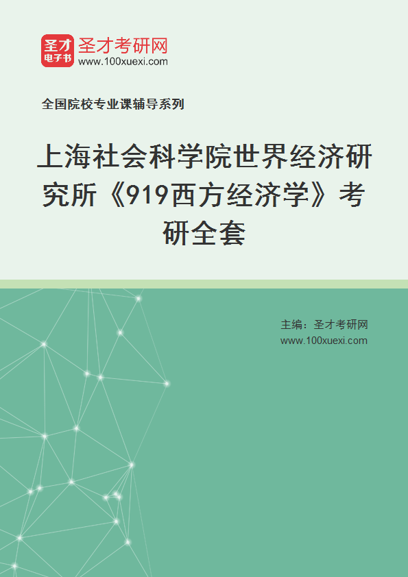 2021年上海社会科学院世界经济研究所《919西方经济学》考研全套
