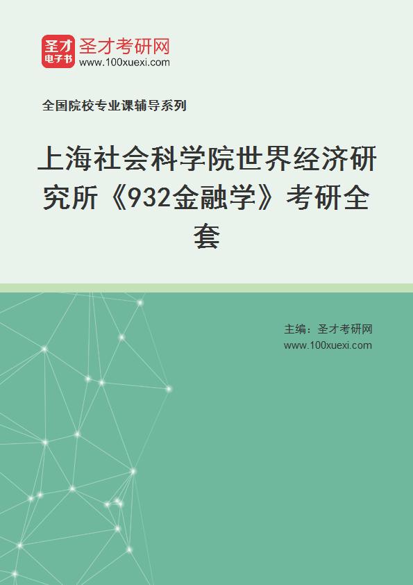 2021年上海社会科学院世界经济研究所《932金融学》考研全套