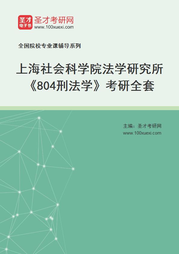 2021年上海社会科学院法学研究所《804刑法学》考研全套