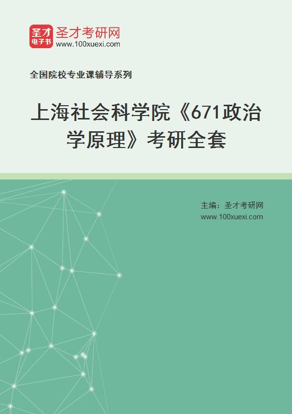2021年上海社会科学院《671政治学原理》考研全套