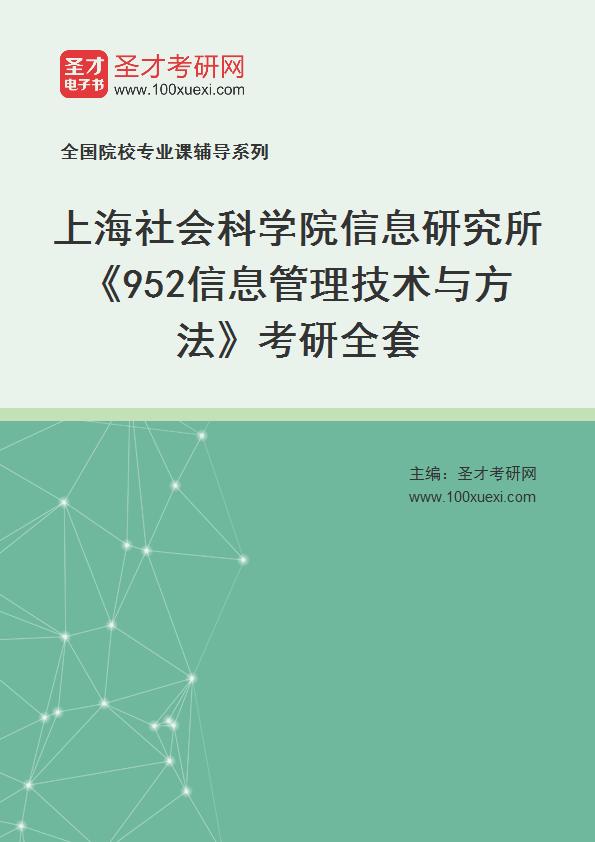 2021年上海社会科学院信息研究所《952信息管理技术与方法》考研全套